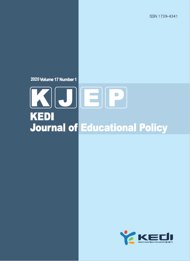 KEDI Journal of Educational Policy Vol.17 No.1 2020  이미지