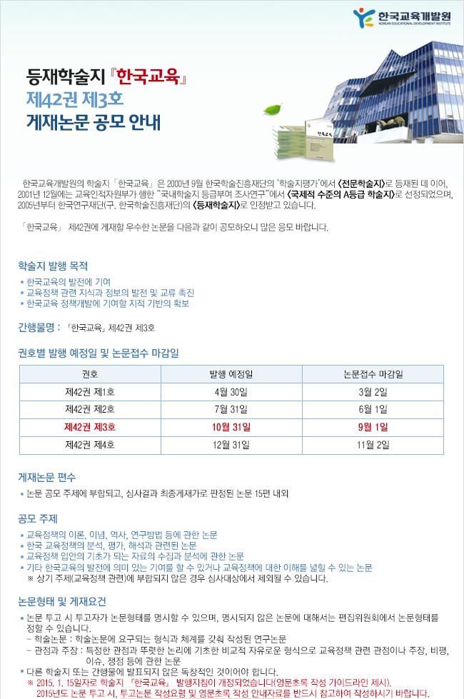 한국교육논문공모안내